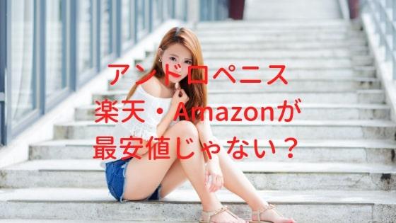 アンドロペニスは楽天・Amazonの通販が最安値じゃない?