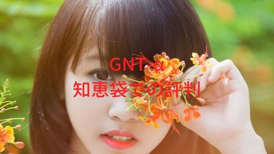 GNT-αの知恵袋での評判