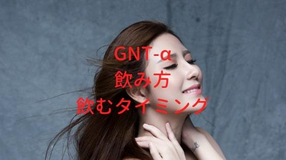 GNT-αの飲み方・飲むタイミング