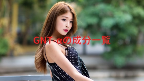 GNT-αの成分一覧