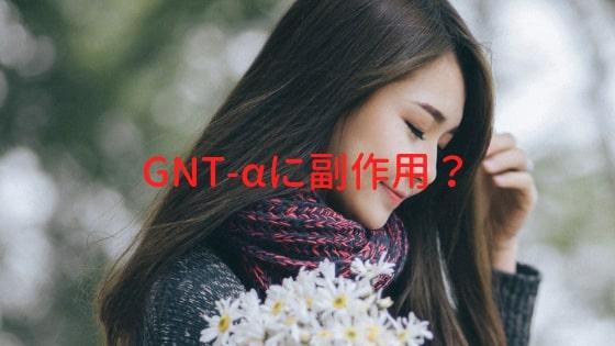 GNT-αに副作用?