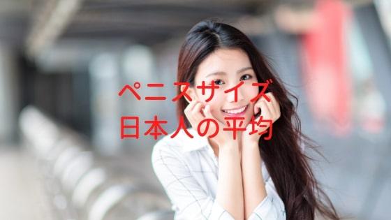 ペニスサイズ日本人の平均