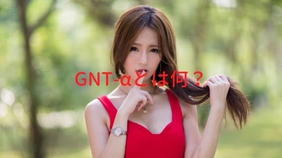 GNT-αとは?