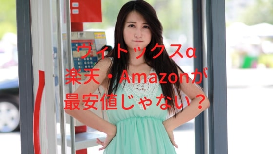 ヴィトックスαは楽天・Amazonの通販が最安値じゃないの?