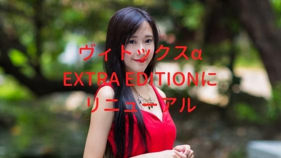 ヴィトックスαがEXTRA EDITIONにリニューアル!