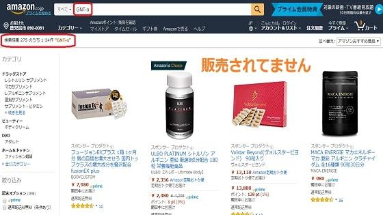 アマゾン検索結果