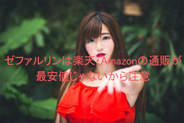 ゼファルリンは楽天・Amazonの通販が最安値じゃないから注意