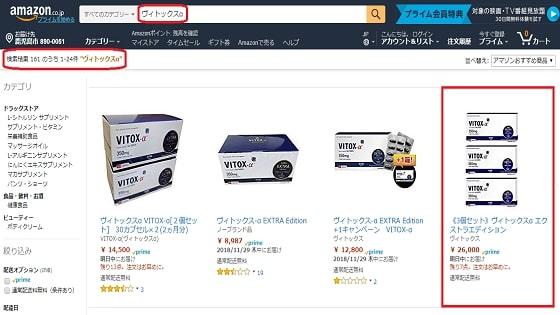 ヴィトックスαAmazon検索結果