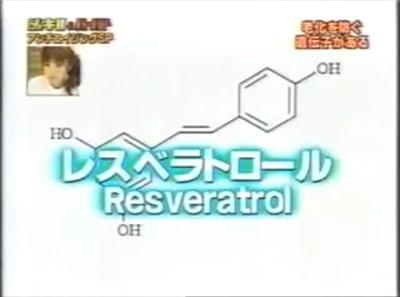 レスベラトロールの効果