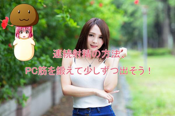 ゲイ 連続射精 小説