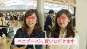 ペニブーストプレミアム口コミ体験談!たった2か月で2.3㎝アップの効果!【ガチレビュー】