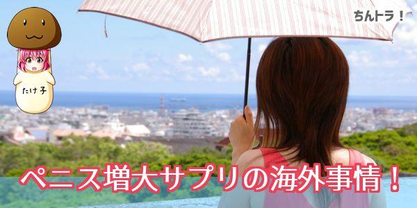 ペニス増大サプリの海外事情!