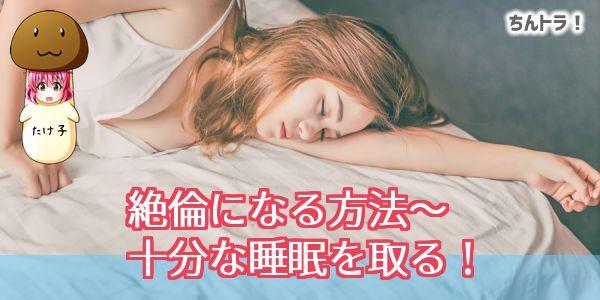 絶倫になる方法~十分な睡眠を取る!