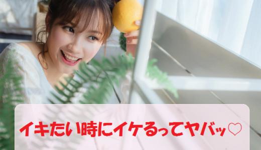 射精をコントロールする方法・コツ・トレーニングまとめ!早漏・遅漏を卒業!