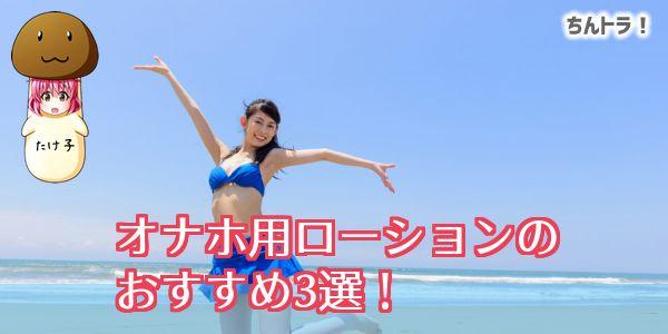 オナホ用ローションのおすすめ3選!